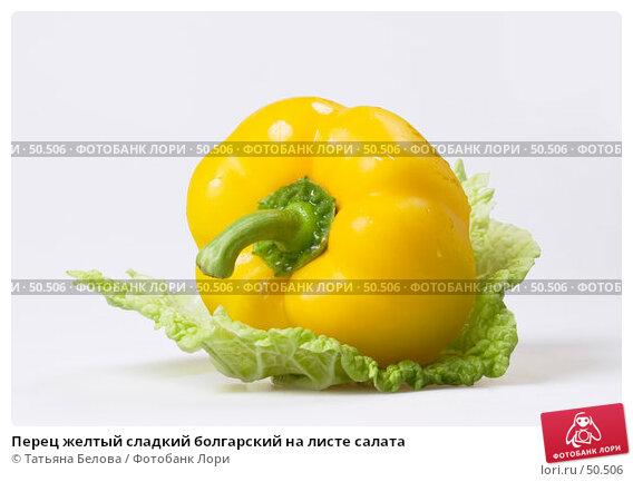 Перец желтый сладкий болгарский на листе салата, фото № 50506, снято 17 мая 2007 г. (c) Татьяна Белова / Фотобанк Лори