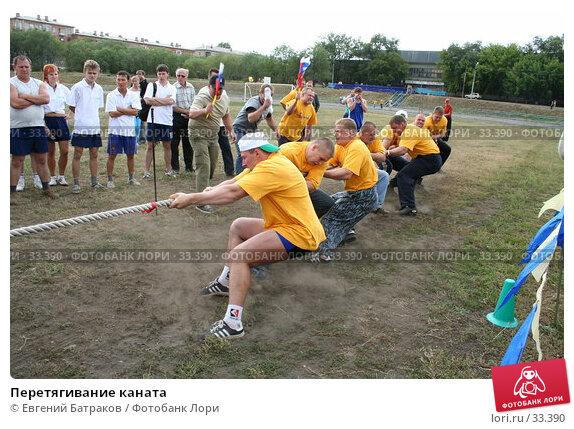 Перетягивание каната, фото № 33390, снято 26 августа 2006 г. (c) Евгений Батраков / Фотобанк Лори