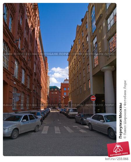 Переулки Москвы, эксклюзивное фото № 233066, снято 6 марта 2008 г. (c) Павел Широков / Фотобанк Лори