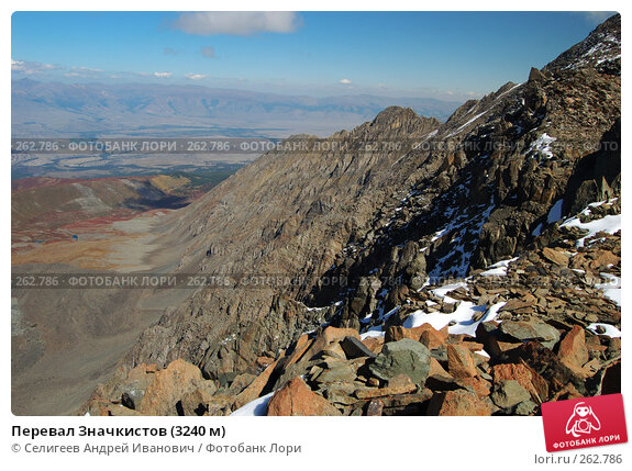 Перевал Значкистов (3240 м), фото № 262786, снято 27 августа 2007 г. (c) Селигеев Андрей Иванович / Фотобанк Лори