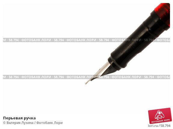 Перьевая ручка, фото № 58794, снято 3 июля 2007 г. (c) Валерия Потапова / Фотобанк Лори