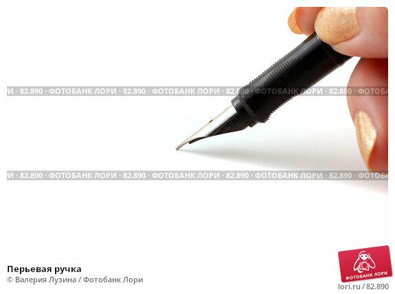 Перьевая ручка, фото № 82890, снято 4 сентября 2007 г. (c) Валерия Потапова / Фотобанк Лори