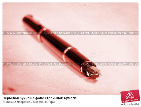 Перьевая ручка на фоне старинной бумаги, фото № 24694, снято 22 января 2007 г. (c) Михаил Лавренов / Фотобанк Лори