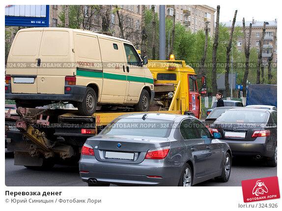 Купить «Перевозка денег», фото № 324926, снято 30 апреля 2008 г. (c) Юрий Синицын / Фотобанк Лори