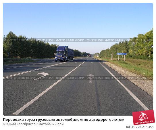Перевозка груза грузовым автомобилем по автодороге летом (2009 год). Редакционное фото, фотограф Юрий Серебряков / Фотобанк Лори