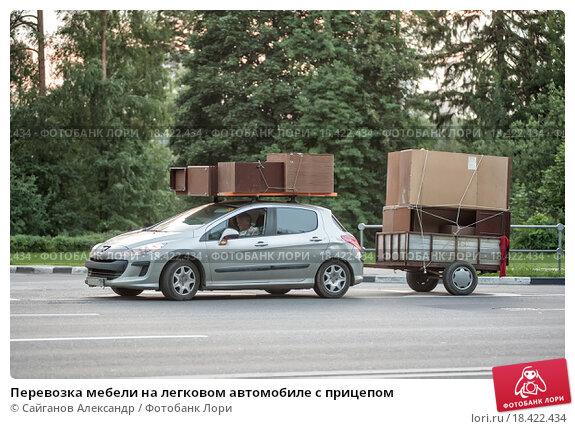 Купить «Перевозка мебели на легковом автомобиле с прицепом», фото № 18422434, снято 10 июля 2013 г. (c) Сайганов Александр / Фотобанк Лори