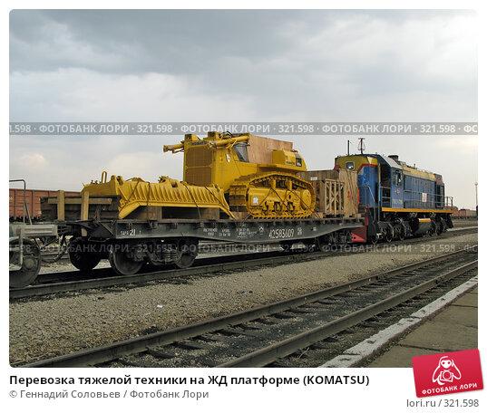 Перевозка тяжелой техники на ЖД платформе (KOMATSU), фото № 321598, снято 13 июня 2008 г. (c) Геннадий Соловьев / Фотобанк Лори