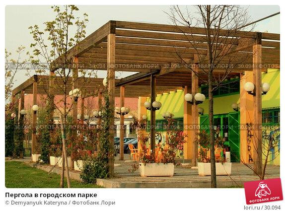Купить «Пергола в городском парке», фото № 30094, снято 5 апреля 2007 г. (c) Demyanyuk Kateryna / Фотобанк Лори