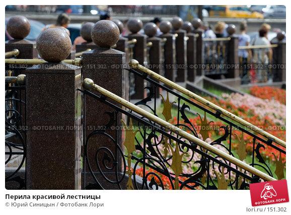 Перила красивой лестницы, фото № 151302, снято 25 августа 2007 г. (c) Юрий Синицын / Фотобанк Лори