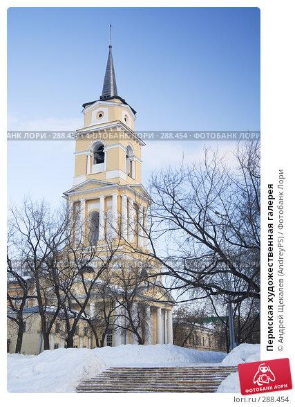 Купить «Пермская художественная галерея», фото № 288454, снято 18 марта 2008 г. (c) Андрей Щекалев (AndreyPS) / Фотобанк Лори