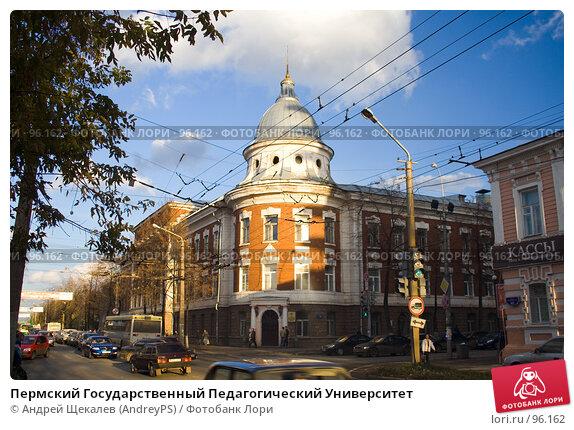 Купить «Пермский Государственный Педагогический Университет», фото № 96162, снято 10 октября 2007 г. (c) Андрей Щекалев (AndreyPS) / Фотобанк Лори