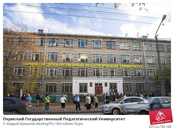 Пермский Государственный Педагогический Университет, фото № 96166, снято 10 октября 2007 г. (c) Андрей Щекалев (AndreyPS) / Фотобанк Лори
