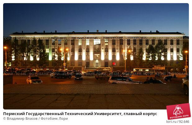 Пермский Государственный Технический Университет, главный корпус, фото № 92646, снято 4 октября 2007 г. (c) Владимир Власов / Фотобанк Лори