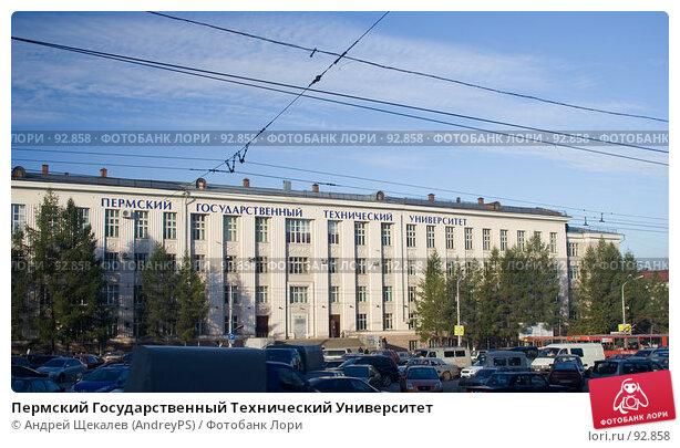 Пермский Государственный Технический Университет, фото № 92858, снято 2 октября 2007 г. (c) Андрей Щекалев (AndreyPS) / Фотобанк Лори