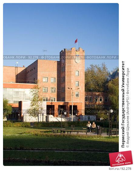 Пермский Государственный Университет, фото № 92278, снято 3 октября 2007 г. (c) Андрей Щекалев (AndreyPS) / Фотобанк Лори