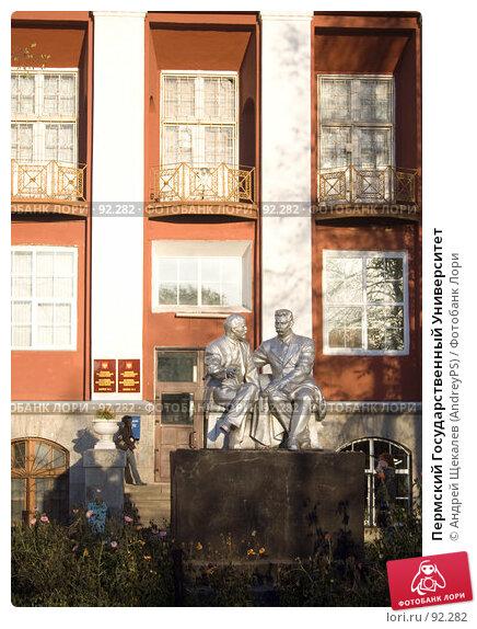 Пермский Государственный Университет, фото № 92282, снято 3 октября 2007 г. (c) Андрей Щекалев (AndreyPS) / Фотобанк Лори