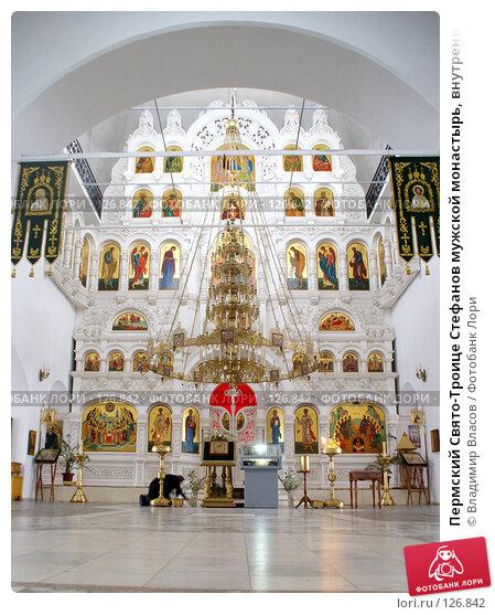 Пермский Свято-Троице Стефанов мужской монастырь, внутреннее убранство, фото № 126842, снято 21 ноября 2007 г. (c) Владимир Власов / Фотобанк Лори