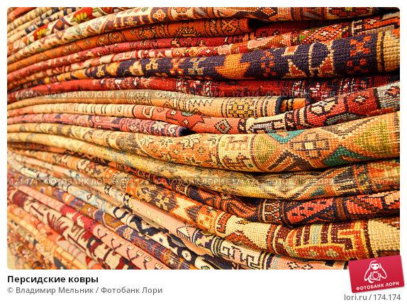 Персидские ковры, фото № 174174, снято 30 ноября 2007 г. (c) Владимир Мельник / Фотобанк Лори