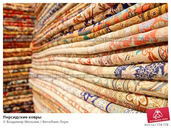Персидские ковры, фото № 174178, снято 30 ноября 2007 г. (c) Владимир Мельник / Фотобанк Лори
