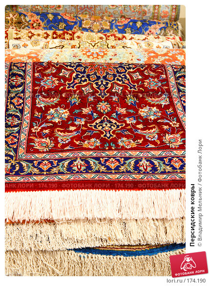 Купить «Персидские ковры», фото № 174190, снято 30 ноября 2007 г. (c) Владимир Мельник / Фотобанк Лори