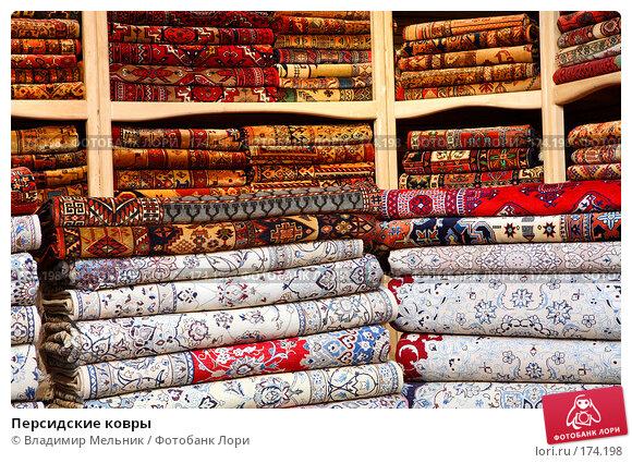Персидские ковры, фото № 174198, снято 1 декабря 2007 г. (c) Владимир Мельник / Фотобанк Лори