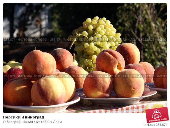 Персики и виноград, фото № 253874, снято 18 сентября 2007 г. (c) Валерий Шанин / Фотобанк Лори