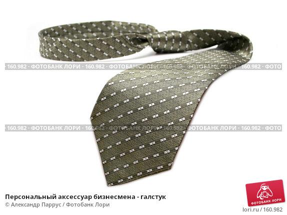Персональный аксессуар бизнесмена - галстук, фото № 160982, снято 25 декабря 2006 г. (c) Александр Паррус / Фотобанк Лори