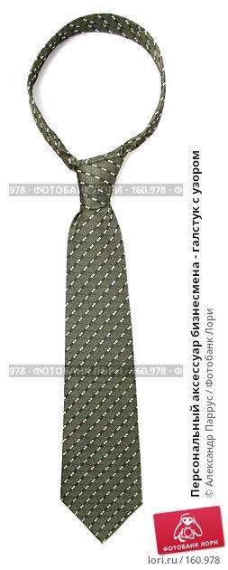 Купить «Персональный аксессуар бизнесмена - галстук с узором», фото № 160978, снято 25 декабря 2006 г. (c) Александр Паррус / Фотобанк Лори