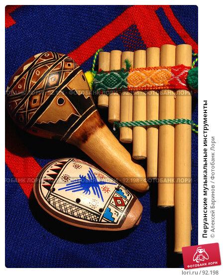 Перуанские музыкальные инструменты, фото № 92198, снято 3 октября 2007 г. (c) Алексей Баринов / Фотобанк Лори