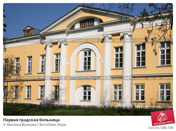 Первая градская больница, эксклюзивное фото № 266150, снято 29 апреля 2008 г. (c) Наталья Волкова / Фотобанк Лори
