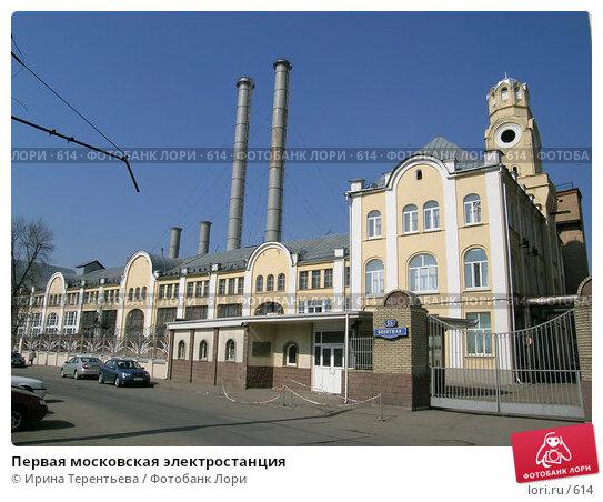 Купить «Первая московская электростанция», эксклюзивное фото № 614, снято 19 апреля 2004 г. (c) Ирина Терентьева / Фотобанк Лори