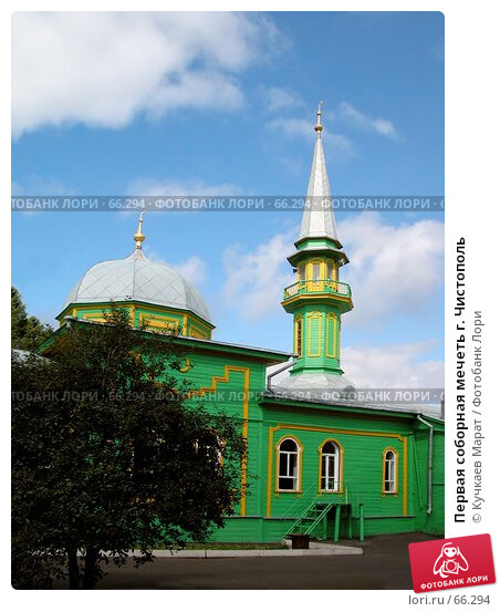 Первая соборная мечеть г. Чистополь, фото № 66294, снято 28 июля 2007 г. (c) Кучкаев Марат / Фотобанк Лори