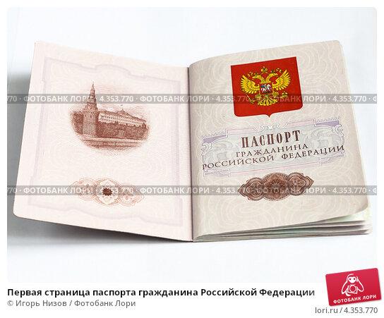 Первая страница паспорта гражданина Российской Федерации, эксклюзивное фото № 4353770, снято 28 февраля 2013 г. (c) Игорь Низов / Фотобанк Лори