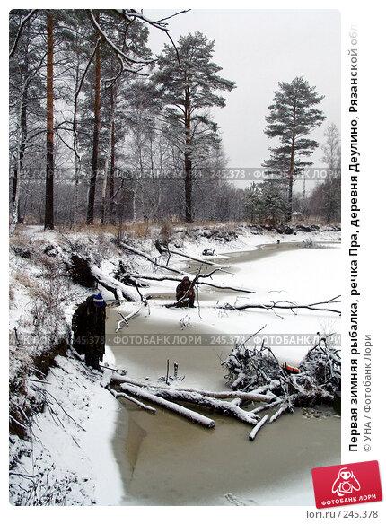 Первая зимняя рыбалка, речка Пра, деревня Деулино, Рязанской области, фото № 245378, снято 26 ноября 2005 г. (c) УНА / Фотобанк Лори