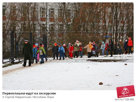 Первоклашки идут на экскурсию, фото № 128366, снято 24 ноября 2007 г. (c) Сергей Лаврентьев / Фотобанк Лори