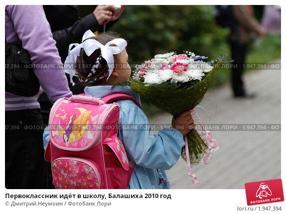 Купить «Первоклассник идёт в школу, Балашиха 2010 год», эксклюзивное фото № 1947394, снято 1 сентября 2010 г. (c) Дмитрий Неумоин / Фотобанк Лори