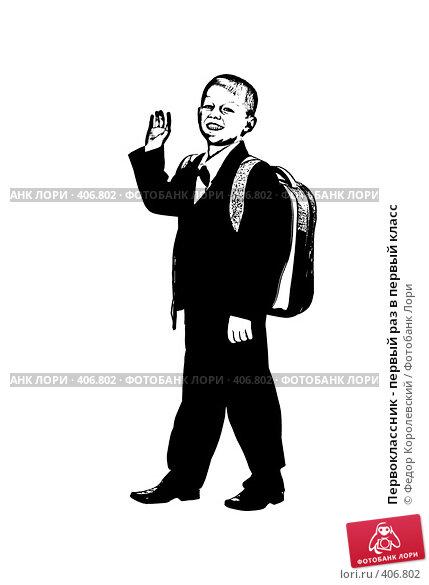 Купить «Первоклассник - первый раз в первый класс», иллюстрация № 406802 (c) Федор Королевский / Фотобанк Лори