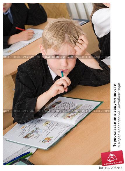 Первоклассник в задумчивости, фото № 293946, снято 14 мая 2008 г. (c) Федор Королевский / Фотобанк Лори