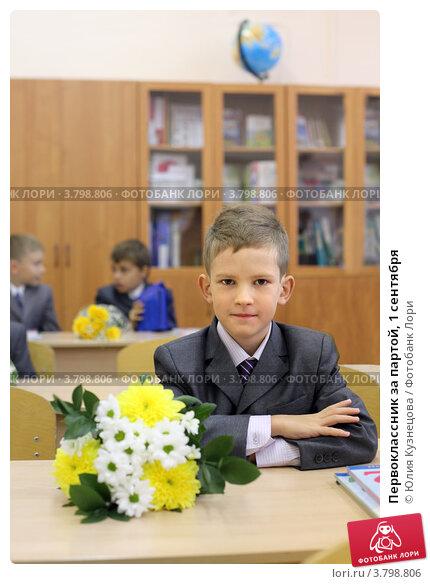 Купить «Первоклассник за партой, 1 сентября», фото № 3798806, снято 1 сентября 2012 г. (c) Юлия Кузнецова / Фотобанк Лори