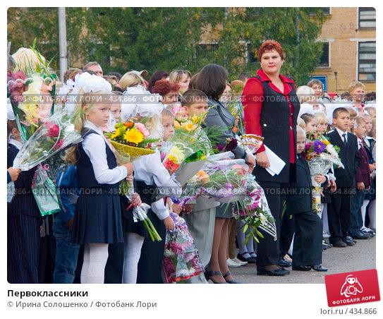Купить «Первоклассники», эксклюзивное фото № 434866, снято 1 сентября 2008 г. (c) Ирина Солошенко / Фотобанк Лори