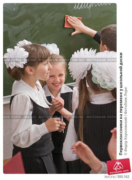 Первоклассники на перемене у школьной доски, фото № 300162, снято 14 мая 2008 г. (c) Федор Королевский / Фотобанк Лори