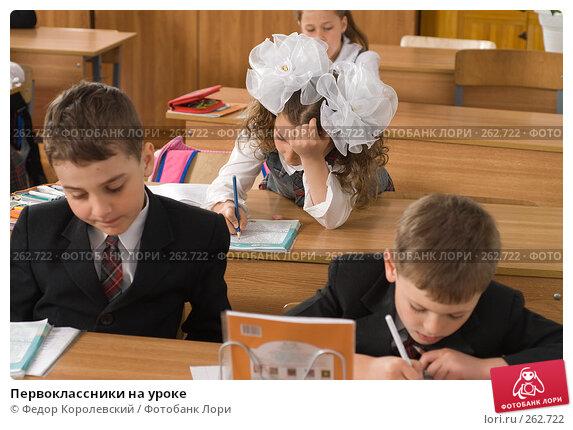 Первоклассники на уроке, фото № 262722, снято 25 апреля 2008 г. (c) Федор Королевский / Фотобанк Лори