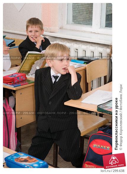 Первоклассники на уроке, фото № 299638, снято 14 мая 2008 г. (c) Федор Королевский / Фотобанк Лори