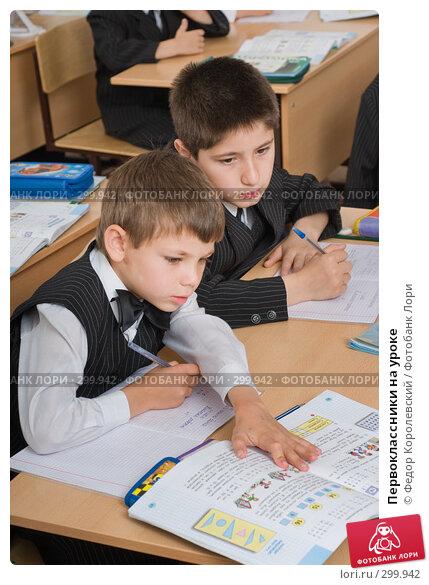 Первоклассники на уроке, фото № 299942, снято 14 мая 2008 г. (c) Федор Королевский / Фотобанк Лори