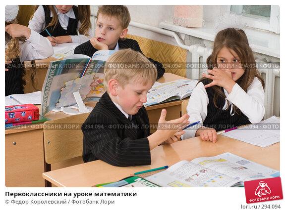 Первоклассники на уроке математики, фото № 294094, снято 14 мая 2008 г. (c) Федор Королевский / Фотобанк Лори