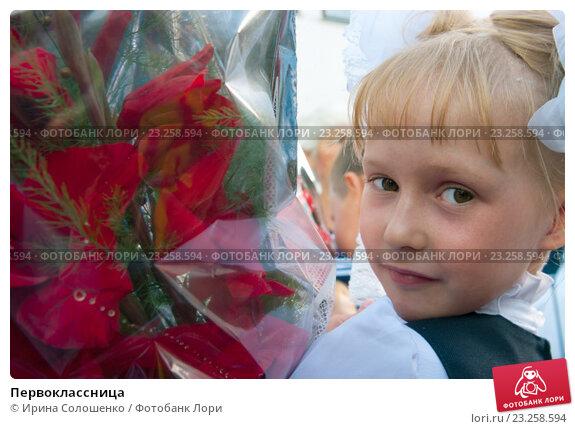 Купить «Первоклассница», эксклюзивное фото № 23258594, снято 1 сентября 2014 г. (c) Ирина Солошенко / Фотобанк Лори