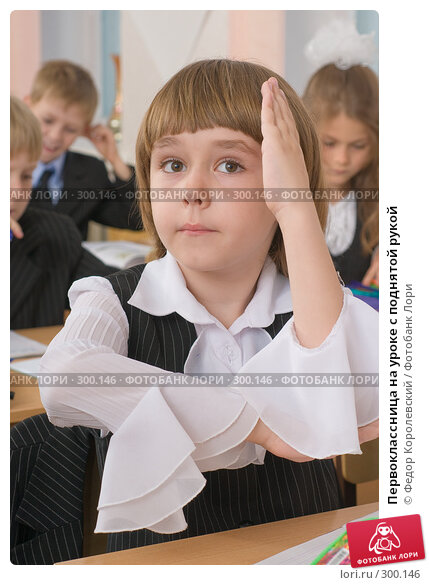 Купить «Первоклассница на уроке с поднятой рукой», фото № 300146, снято 14 мая 2008 г. (c) Федор Королевский / Фотобанк Лори