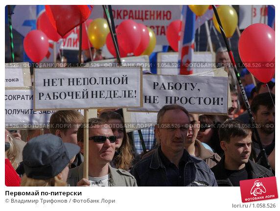 Купить «Первомай по-питерски», фото № 1058526, снято 1 мая 2009 г. (c) Владимир Трифонов / Фотобанк Лори