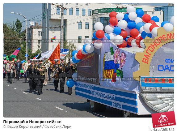 Первомай в Новороссийске, фото № 268842, снято 1 мая 2008 г. (c) Федор Королевский / Фотобанк Лори