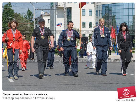 Первомай в Новороссийске, фото № 268990, снято 1 мая 2008 г. (c) Федор Королевский / Фотобанк Лори